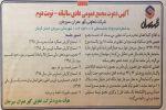 آگهی دعوت مجمع عمومی عادی سالیانه - نوبت دوم